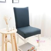 椅套 純色彈力簡約連身辦公椅餐椅椅套辦公椅罩可定制 5色