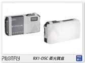 PILOTFLY 派立飛 RX1-DSC 柔光寶盒 柔光罩 適用 ATOMCUBE RX1(公司貨)