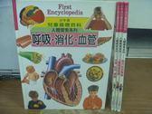 【書寶二手書T6/少年童書_QNJ】小牛津兒童基礎百科-呼吸消化血管_人體醫學常識等_共4本合售
