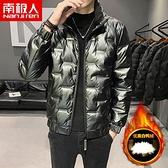 男羽絨服 南極人冬季羽絨服男士2020新款潮牌亮面短款輕薄保暖白鴨絨外套男