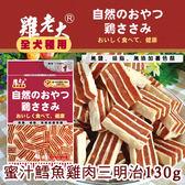 [寵樂子]《雞老大》寵物機能雞肉零食-CBP-31蜜汁鱈魚雞肉三明治130g/狗零食