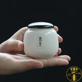 3個 陶瓷茶葉罐小號迷你密封存儲罐茶葉包裝【雲木雜貨】