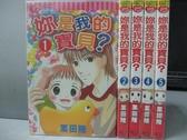 【書寶二手書T3/漫畫書_MSI】妳是我的寶貝_全5集合售_栗田陸