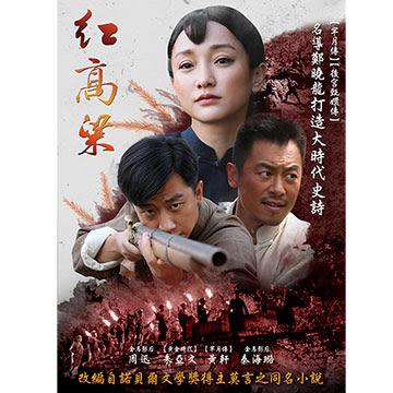 紅高粱 31-60集 (下) DVD (購潮8)