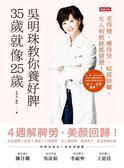 (二手書)吳明珠教你養好脾,35歲就像25歲:老得慢、瘦得快、祛斑除皺,女人病統統都..