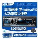 藍芽播放器12V24V通用車載收音機多功...
