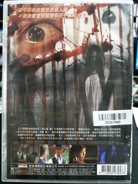 挖寶二手片-0B03-135-正版DVD-韓片【鬼魅淒談】-朴信惠 在熙(直購價)