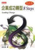 (二手書)企業成功轉型8 STEPS