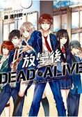 放學後 Dead×Alive