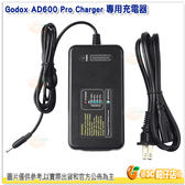 神牛 Godox AD600 Pro Charger 專用充電器 公司貨 充電座 外拍燈 閃光燈 鋰電池