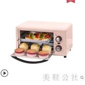 220V電烤箱家用烘焙小型烤箱多功能全自動迷你考箱蛋糕CC2755『美鞋公社』