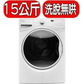 《再打X折可議價》Whirlpool惠而浦【WFW85HEFW】15公斤變頻滾筒洗衣機