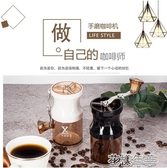 咖啡豆研磨機手動家用手磨咖啡機小型手搖磨豆機迷你粉碎器磨粉機 花樣年華