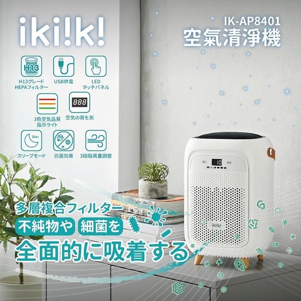 【ikiiki伊崎】空氣清淨機 層層過濾 抗菌 HEPA 除臭 USB供電 IK-AP8401 保固免運 防疫