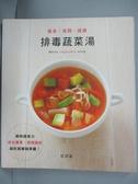 【書寶二手書T8/養生_LEF】瘦身美顏健康-排毒蔬菜湯_莊司泉