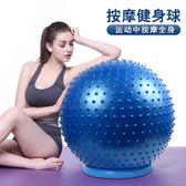 瑜伽球健身球按摩球加厚防爆環保無味體操球大龍球寶寶感統訓練【台秋節快樂】