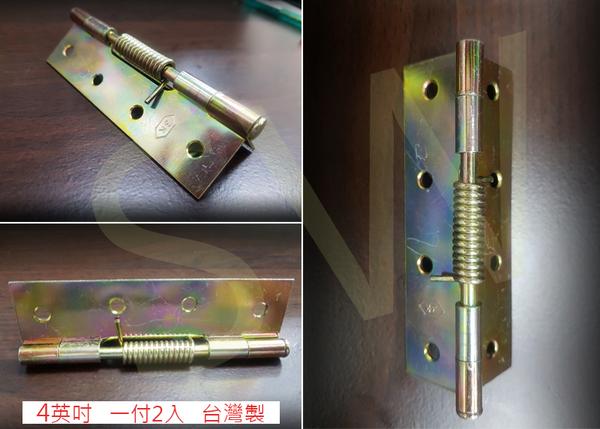 HI029 彈簧鉸鍊 後鈕 4英吋 一付2入附螺絲 台灣製 電鍍 鋁門後鈕 插心後鈕 旗型鉸鏈 自動回歸鉸鍊