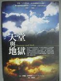 【書寶二手書T4/翻譯小說_HTB】天堂與地獄_伊曼紐.史威登堡