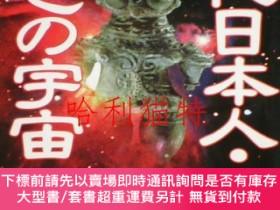 二手書博民逛書店古代日本人·心の宇宙罕見<NHKライブラリー>Y403949 中西進 著 日本放送出