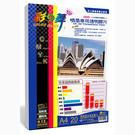 Color-Dance 彩之舞 HY-F12 A4 噴墨專用透明膠片(投影片) 20張/包