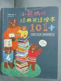 【書寶二手書T1/親子_YHO】小熊媽的經典英語繪本101+_小熊媽(張美蘭)