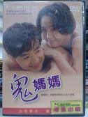 挖寶二手片-I12-045-正版DVD*韓片【鬼媽媽】-崔真實*金承佑