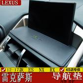 15天鑑賞期 附發票*lexus NX200 300H NX200t 導航防滑墊 導航手機墊 類皮質款 現貨