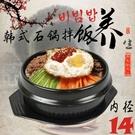 【狐狸跑跑】韓式石鍋拌飯專用鍋 #內徑14cm 送托盤 大醬湯鍋 燉鍋 人參雞湯