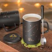 馬克杯-十二星座帶蓋勺創意陶瓷杯子個性簡約辦公室水杯情侶咖啡杯【全館八九折】