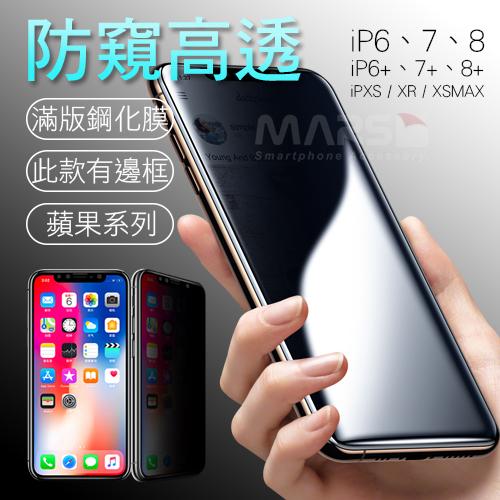 【marsfun火星樂】防偷窺 抗藍光 iPhone系列 2.5D 滿版邊框鋼化膜 玻璃貼 iPhoneX XS MAX iP6 iP7 iP8