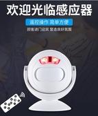萬寶澤歡迎光臨感應器進門店鋪感應門鈴超市門口紅外線充電迎賓器  快速出貨