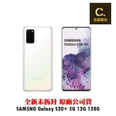 SAMSUNG Galaxy S20+ 5G (12G/128G) 空機 板橋實體門市 【吉盈數位商城】歡迎詢問免卡分期