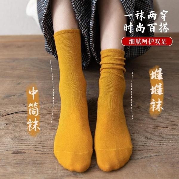 6雙裝 中筒襪女秋冬季純棉堆堆襪日系長筒全棉【貼身日記】