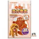 【寵物王國】活力零食-CR231鮮嫩雞腿...