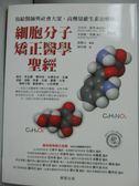 【書寶二手書T1/保健_XDY】細胞分子矯正醫學聖經_亞伯罕.賀弗