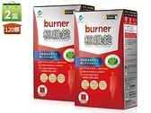 船井 burner倍熱 極纖錠 2盒組