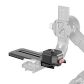 【聖影數位】Ulanzi 優籃子 2432 R085 大疆穩定器 RSC2專用 銳爪快拆板