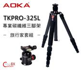 ◎相機專家◎ 送清潔組 AOKA TKPRO 325L + KK44S 三號碳纎腳架 + 雲台專業套組 送攀牆架 公司貨