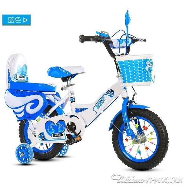 腳踏車兒童自行車2-3-4-5-6-7-9歲男女孩寶寶單車12/14/16寸小孩腳踏車【快速出貨】