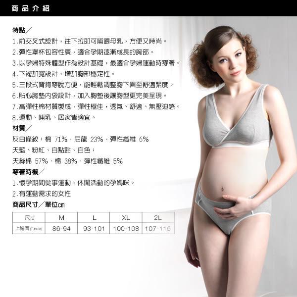 六甲村 時尚風運動哺乳兩用內衣 白色 M~2L 【德芳保健藥妝】