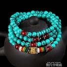 民族風綠鬆石藏式手錬長款項錬108顆佛珠手串念珠藏族飾品女手鐲 依凡卡時尚