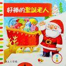 聖誕老人駕雪橇, 聖誕禮物全送到! 可推可拉又可轉, 會動的書真好玩!