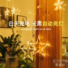 太陽能燈戶外庭院燈LED七彩串燈防水花園別墅裝飾星星燈串閃燈帶 京都3C