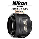 送保護鏡清潔組 /3C LiFe/ NIKON AF-S DX NIKKOR 35mm F1.8G 鏡頭 平行輸入 店家保固一年