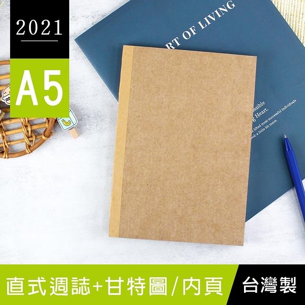 珠友 BC-50460-A 2021年A5/25K直式週誌/週計劃/日誌手帳行事曆/甘特圖-補充內頁