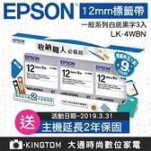 EPSON 標籤帶 白底黑字12mm 收納職人組合包 3入 LK-4WBN
