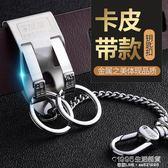 博友304不銹鋼鑰匙扣男士腰掛穿皮帶式汽車鎖匙扣圈個性創意防丟 1995生活雜貨