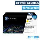 原廠感光滾筒 HP 黃色感光鼓 CB386A/CB386/386A/824A /適用 HP Color LaserJet CM6030/CM6030f/CM6040/CM6040f