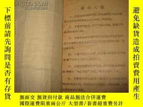 二手書博民逛書店PART罕見I THE PARTS OF SPEECH[前後封布