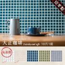 馬賽克貼片【大正咖啡】免運 10片1組 ...